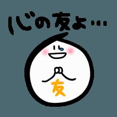 [LINEスタンプ] もちごめ(お友達編)