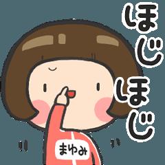 【まゆみ専用】無駄に可愛いスタンプ