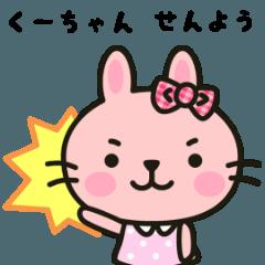 [LINEスタンプ] くーちゃん専用 うさぎスタンプ