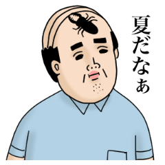 父のつぶやき 8 【夏ですね編】