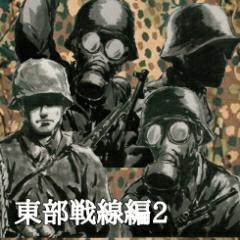 ミリタリー劇画スタンプ 東部戦線編2