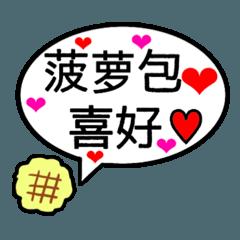 メロンパン大好きスタンプ♡3(中国語編)