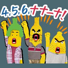 テレビ野郎 ナナーナ