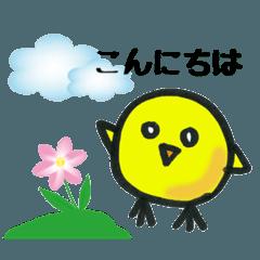 黄色いヒヨコ 2 挨拶編
