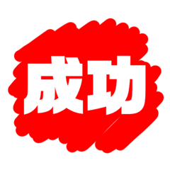 モチベーション-デカ文字赤