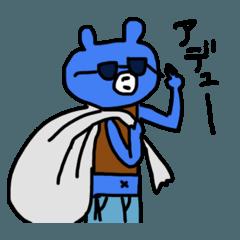 青いクマちゃん