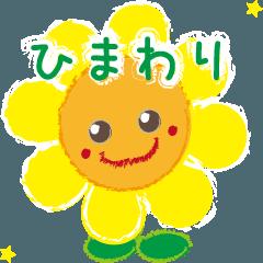 動く!暑い夏日差しの中元気に咲くひまわり