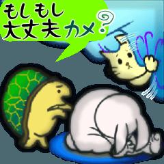 ウサギちゃんとカメくんとネコのお話【1】