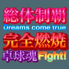 [LINEスタンプ] 卓球部応援メッセージ!総体制覇編