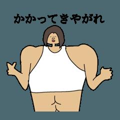 肩幅が強い人のスタンプ