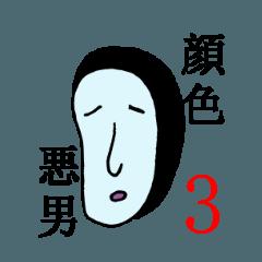 顔色悪男3