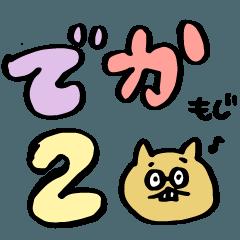 人生楽しいネコ 〜でか文字2〜