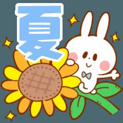 夏うさぎ【友達&彼女&嫁へ】
