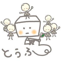 [LINEスタンプ] 豆腐さんと大豆さん 第1弾
