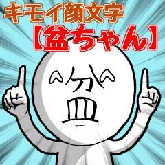キモイ顔文字【盆ちゃん】