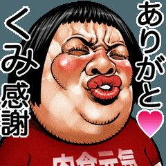 くみ専用 顔面ダイナマイト!