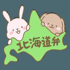 もちうさの【北海道弁セット】