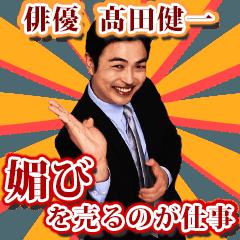 [LINEスタンプ] 高田健一