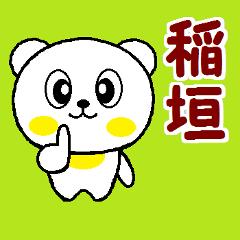 稲垣さん専用スタンプ。