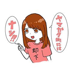 全国のヤマガタさん専用スタンプ!