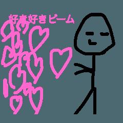 棒人間スタンプ    恋愛編