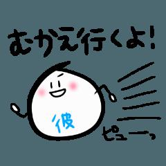 [LINEスタンプ] もちごめ(やさしい彼氏編)