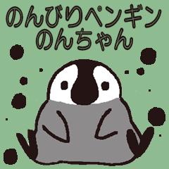 のんびりペンギン のんちゃん ~日常生活~