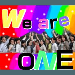 私たちは1つ。