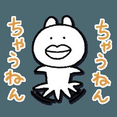 うさりっぺ 5 関西弁
