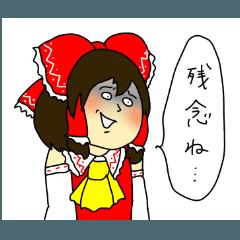 ゆるい霊夢 東方Project