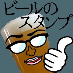 ビールのすたんぷ。5
