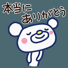 ほぼ白くま6(ありがとう編)
