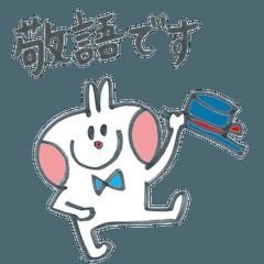 デカ文字敬語ウサギ4