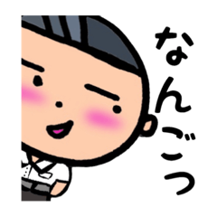 みま太郎くん (都城弁)