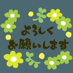 大人女子のためのgreen flowersスタンプ