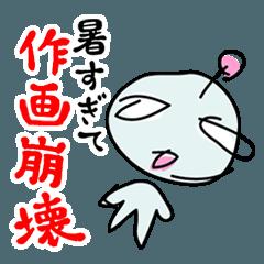 めんどく星人5/夏編