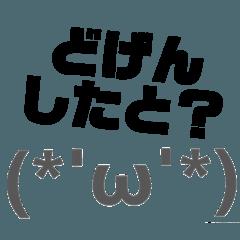 顔文字(宮崎弁)