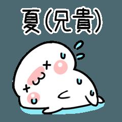 無難な夏スタンプ(兄貴専用)