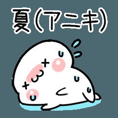 無難な夏スタンプ(アニキ専用)