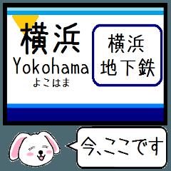 横浜の地下鉄 今この駅だよ!タレミー
