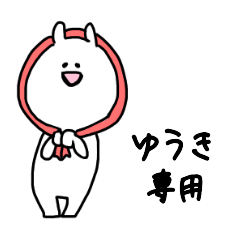 【ゆうき】専用名前スタンプ.