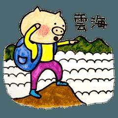 山と豚 5