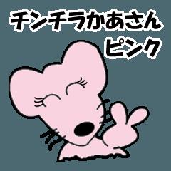 チンチラかあさん(ピンク)