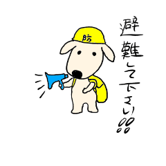 防災犬ナナ