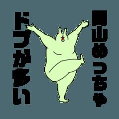 岡山弁のどーぶつ5