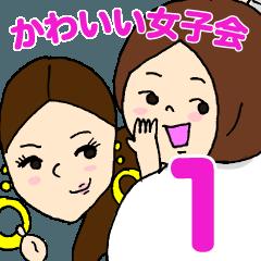 やっぱり女子会★1 J&M!