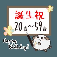 誕生祝!忠犬わん(20歳-59歳)