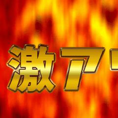 動くアニメ ゲーム演出 豪華エフェクト