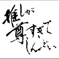 筆文字スタンプ「尊い」シリーズ