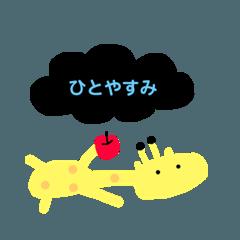 [LINEスタンプ] キリンちゃんの1日 (1)